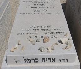 Audio Hespedim for Rav Aryeh Carmell, זצ