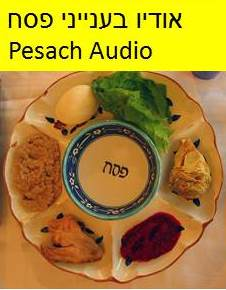 pesach-audio-icon2